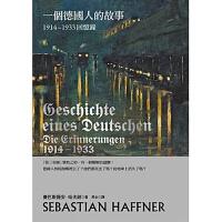 一个德国人的故事 1914-1933回忆录 港台原版 2017年新版 新颖角度讲述德国历史