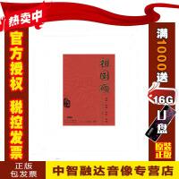 正版包票祖国颂 中国名歌经典60首 4CD 车载音像音频光盘影碟片
