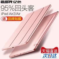 亿色ipad air2保护套air硅胶超薄全包防摔1平板电脑5/6约壳Pro10.5iPadpro mini Air1