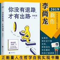 你没有退路才有出路 李尚龙新书 成功青春励志人生哲学书籍自我实现 写给每一个不服输的你打造自我核心竞争力你要么出众,要