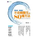 零疾病,真健康:不依賴醫生的80種方法港版 台版 繁体书