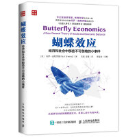 蝴蝶效应 经济和社会中那些不可忽略的小事件