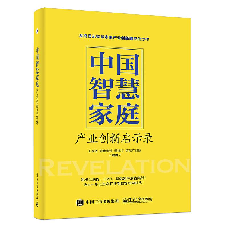 中国智慧家庭——产业创新启示录