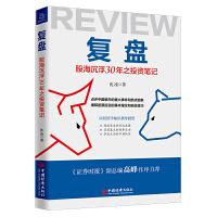 复盘:股海沉浮30年之投资笔记 点评中国股市的重大事件和热点现象,阐释股票投资的基本理念和实战技巧