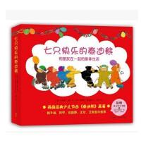 七只快乐的泰迪熊―和朋友在一起的集体生活(全七册)