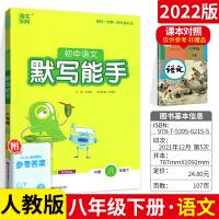 初中语文默写能手八年级下册 2021人教部编版 通城学典默写能手语文同步训练测试题练习册