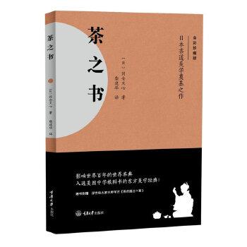 茶之书 全彩典藏版,日本茶道美学奠基之作+百年馆藏茶画,附赠水野年方《茶の湯日々草》,还原茶道诗意与残缺之美。