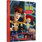 迪士尼经典电影漫画故事书 玩具总动员2