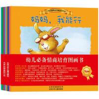 小兔杰瑞情商绘本系列 套装全8册 睡前亲子读物 妈妈我能行等0-3-4-5-6岁幼儿童彩色图画故事书籍