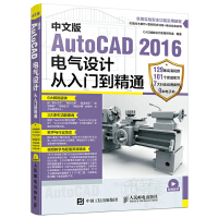 中文版AutoCAD 2016电气设计从入门到精通