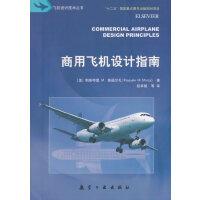 商用飞机设计指南
