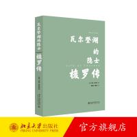 瓦尔登湖的隐士:梭罗传 北京大学出版社