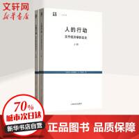 人的行动:关于经济学的论文 (奥)米塞斯