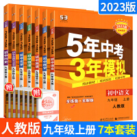 新版5年中考3年模拟 初中语文数学英语物理化学政治历史九年级上册全套7本 RJ人教版 9年级七本 初三初3辅导资料书