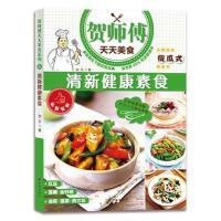 【旧书9成新】【正版现货】贺师傅天天美食: 清新健康素食 加贝 译林出版社