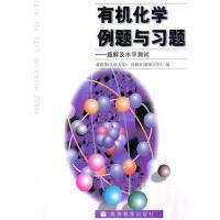 有机化学例题与习题--题解及水平测试 9787040105025