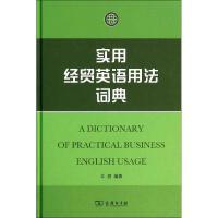 实用经贸英语用法词典 商务印书馆