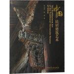 中国民居建筑艺术