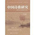 中国诗歌研究(第九辑)