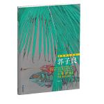 名家教学典范-――郭子良工笔花鸟写生与创作赏析