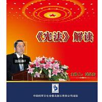 宪法解读 莫纪宏 2DVD 法律视频讲座光盘