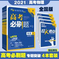 2020版 高考必刷题高考物理 必修一二三四1234全套四本 高中物理总复习 理想树67高考自主复习高一高考模拟题真题