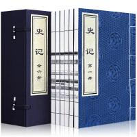 史记 全6册16开宣纸线装   中国文联出版社