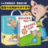 正版 要是你给老鼠吃饼干全套9册系列 现货柯林斯绘本 感受爱与真 要是你给小老鼠吃饼干 精装绘本学校指定版本用书 儿童