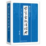 学生古汉语词典(第2版)