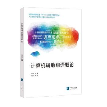 计算机辅助翻译概论 本书详细讲解了人工智能时代翻译行业从业者需要掌握的翻译技术相关的知识和技能。