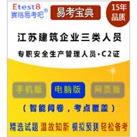 2019年江苏建筑施工企业三类人员考试(专职安全生产管理人员・C2证)易考宝典软件(土建类)