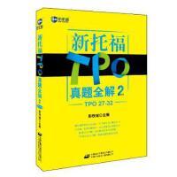 【二手旧书正版8成新】新托福TPO真题全解2(TPO27-32)--新航道英语学习丛书 彭铁城 中国对外翻译出版公司