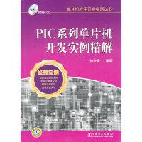 单片机应用开发实例丛书 PIC系列单片机开发实例精解