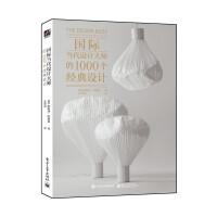 国际当代设计大师的1000个经典设计(全彩)