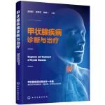 甲状腺疾病诊断与治疗