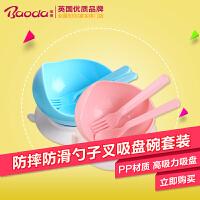 婴儿辅食训练学习吃饭饭碗带吸盘碗宝宝勺子叉套装防滑摔儿童餐具