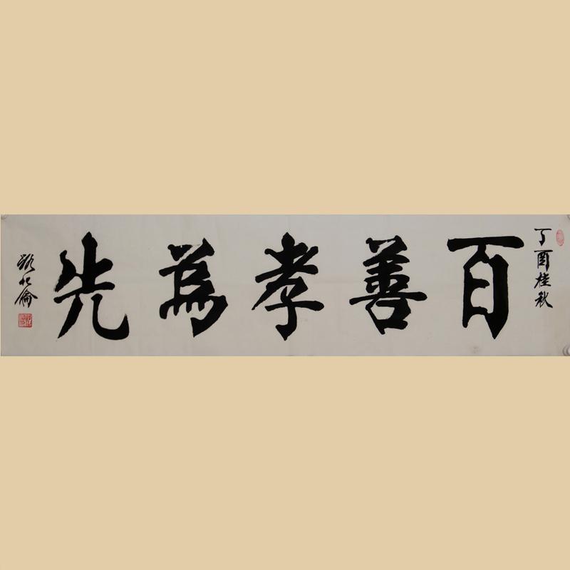 """《百善孝为先》中国书画名家研究会荣誉主席""""路化伦""""先生【真迹R706】"""