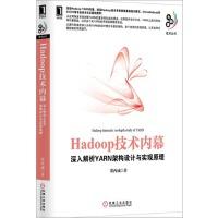 包邮 [按需印刷]Hadoop技术内幕:深入解析YARN架构设计与实现原理|3768911