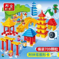 【当当自营】邦宝创意搭建房子益智拼插小颗粒积木儿童玩具传统建筑6553