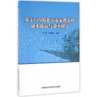 基于GIS的北京市家禽养殖成本收益与效率研究