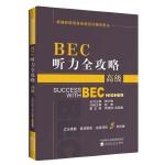 BEC�力全攻略(高�)(第三版修�版)