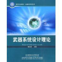 武器系统设计理论 北京理工大学出版社