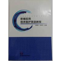 【XSM】新编实用临床医护英语教程 张莲君,邱秋芬 湖南科学技术出版社9787535788757