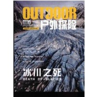 OUTDOOR户外探险杂志2019年9月第9期总第212期 速攀时代 运动户外探险期刊