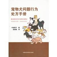 宠物犬问题行为处方手册