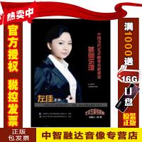 正版包票中国当代艺术教育名家课堂 基础乐理 4DVD2CD 视频音像光盘影碟片