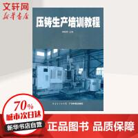 压铸生产培训教程 杨晓娟