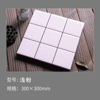 马赛克瓷砖ins北欧马卡龙卫生间瓷砖简约小方砖厨房马赛克 粉色浴室厕所墙砖 300*300