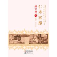 老科学家学术成长资料采集工程丛书--仁术宏愿-盛志勇传