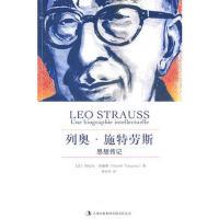 【二手书9成新】《列奥 施特劳斯:思想传记》,(法)唐格维,林国荣,吉林出版集团有限责任公司